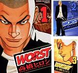 [まとめ買い] WORST(少年チャンピオン・コミックス)