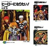 [まとめ買い] ソード・ワールド・ノベル サーラの冒険(富士見ファンタジア文庫)