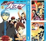 [まとめ買い] 黒子のバスケ モノクロ版(ジャンプコミックスDIGITAL)