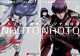 [まとめ買い] ペルソナ×探偵NAOTO(電撃コミックスNEXT)