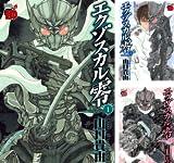 [まとめ買い] エクゾスカル零(チャンピオンREDコミックス)