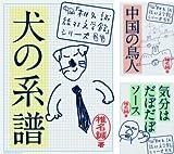 [まとめ買い] 「椎名誠 旅する文学館」シリーズ