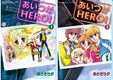 [まとめ買い] あいつがHERO!(なかよしコミックス)