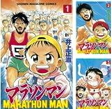 [まとめ買い] マラソンマン(週刊少年マガジンコミックス)