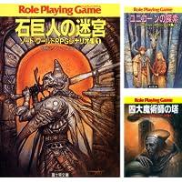 [まとめ買い] ソード・ワールドRPGシナリオ集(富士見ドラゴンブック)