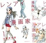 [まとめ買い] レンアイ漫画家(モーニングコミックス)