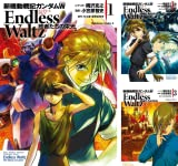 [まとめ買い] 新機動戦記ガンダムW Endless Waltz 敗者たちの栄光(角川コミックス・エース)