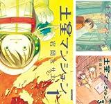 おすすめ漫画「土星マンション」