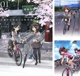 [まとめ買い] 南鎌倉高校女子自転車部(コミックブレイド)