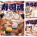 [まとめ買い] 寿司魂(ニチブンコミックス)
