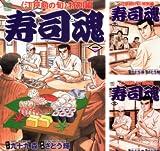 [まとめ買い] 寿司魂