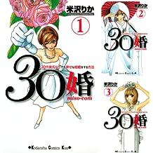 [まとめ買い] 30婚 miso-com