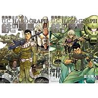 [まとめ買い] 機動戦士ガンダム U.C.HARD GRAPH 鉄の駻馬(角川コミックス・エース)
