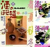 [まとめ買い] 酒のほそ道(ニチブンコミックス)