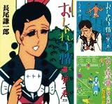 [まとめ買い] おしゃれ手帖(ヤングサンデーコミックス)