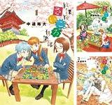 [まとめ買い] 放課後さいころ倶楽部(ゲッサン少年サンデーコミックス)
