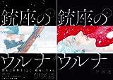 [まとめ買い] 銃座のウルナ(ビームコミックス)