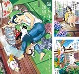 [まとめ買い] 猫のお寺の知恩さん(ビッグコミックス)