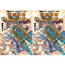 [まとめ買い] 神野オキナ・ベストシリーズ 南国戦隊シュレイオー