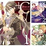 [まとめ買い] +C sword and cornett(ZERO-SUMコミックス)