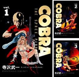 [まとめ買い] COBRA THE SPACE PIRATE