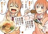 [まとめ買い] 博多弁の女の子はかわいいと思いませんか?(チャンピオンREDコミックス)