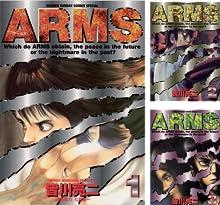 [まとめ買い] ARMS(少年サンデーコミックス)