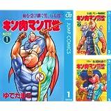 [まとめ買い] キン肉マンII世(ジャンプコミックスDIGITAL)