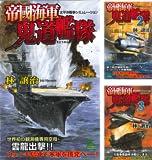 [まとめ買い] 帝國海軍鬼道艦隊