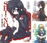 [まとめ買い] SHI-NO -シノ-(富士見ファンタジア文庫)