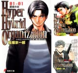 [まとめ買い] Hyper Hybrid Organization(電撃文庫)