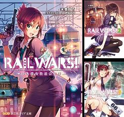 [まとめ買い] RAILWARS!(クリア文庫) 著者:  豊田巧