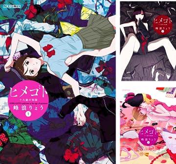 [まとめ買い] ヒメゴト~十九歳の制服~(ビッグコミックス)
