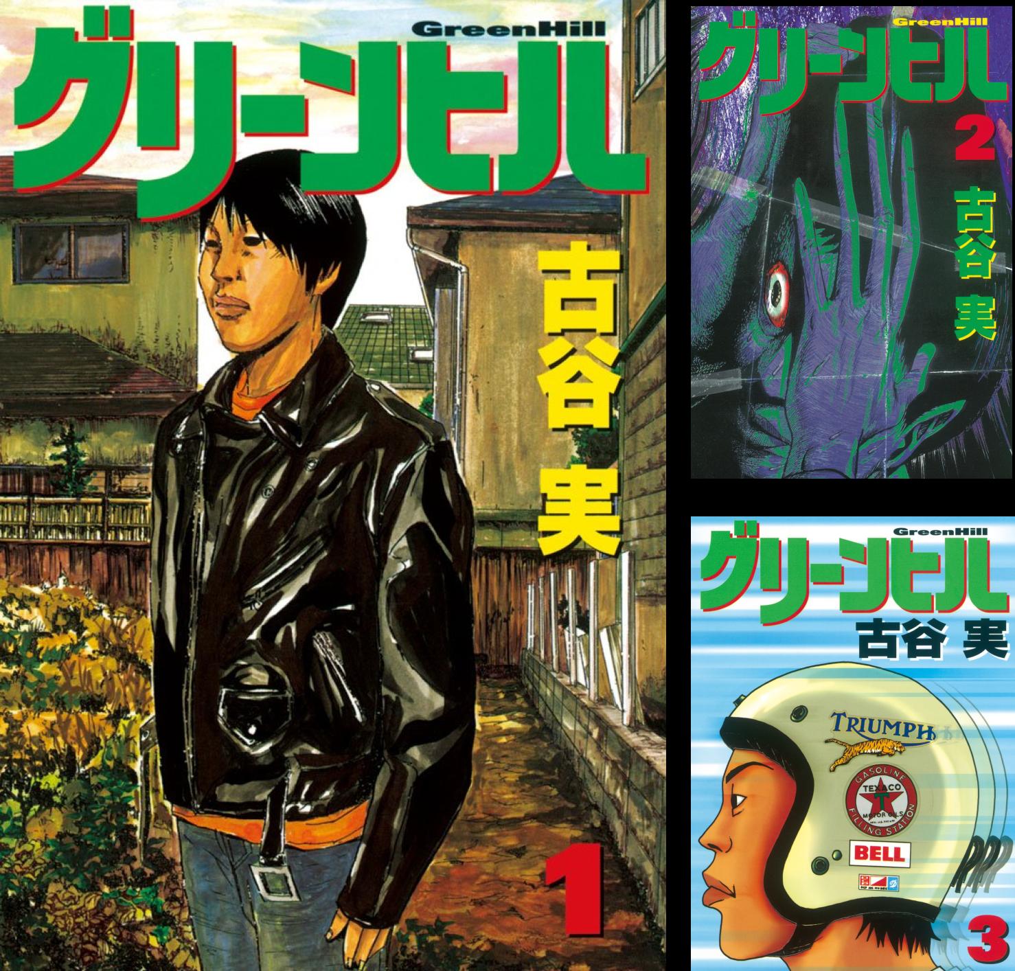 [まとめ買い] グリーンヒル(ヤングマガジンコミックス)