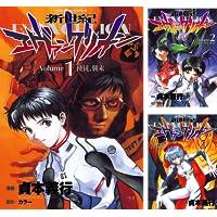 [まとめ買い] 新世紀エヴァンゲリオン(角川コミックス・エース)