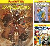 [まとめ買い] ファンタジーファイル(富士見ドラゴンブック)