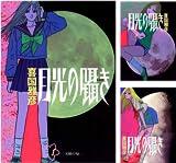 [まとめ買い] 月光の囁き(ヤングサンデーコミックス)