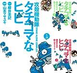 [まとめ買い] 攻殻機動隊S.A.C. タチコマなヒビ(ヤングマガジンコミックス)