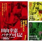 [まとめ買い] 田山幸憲パチプロ日記