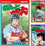 [まとめ買い] なんと孫六(月刊少年マガジンコミックス)(51-81)