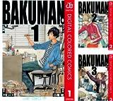 [まとめ買い] バクマン。 カラー版(ジャンプコミックスDIGITAL)