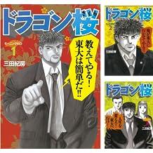 [まとめ買い] ドラゴン桜(モーニングコミックス)