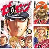 [まとめ買い] ゼロセン(週刊少年マガジンコミックス)