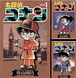 [まとめ買い] 名探偵コナン(少年サンデーコミックス)(1-50) 著者:  青山剛昌