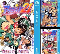[まとめ買い] アイシールド21(ジャンプコミックスDIGITAL) 著者:  稲垣理一郎 村田雄介