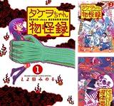 [まとめ買い] タケヲちゃん物怪録(ゲッサン少年サンデーコミックス)