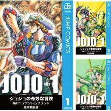 [まとめ買い] ジョジョの奇妙な冒険 第1部 モノクロ版(ジャンプコミックスDIGITAL)