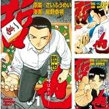 [まとめ買い] 哲也~雀聖と呼ばれた男~(週刊少年マガジンコミックス) 【Kindle版】