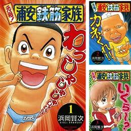 [まとめ買い] 元祖! 浦安鉄筋家族(少年チャンピオン・コミックス)