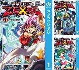 [まとめ買い] 遊☆戯☆王ZEXAL(ジャンプコミックスDIGITAL)